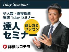 少人数・直接指導/実践1dayセミナー「話し方&プレゼン 達人セミナー」