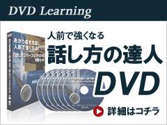 話し方の達人DVD